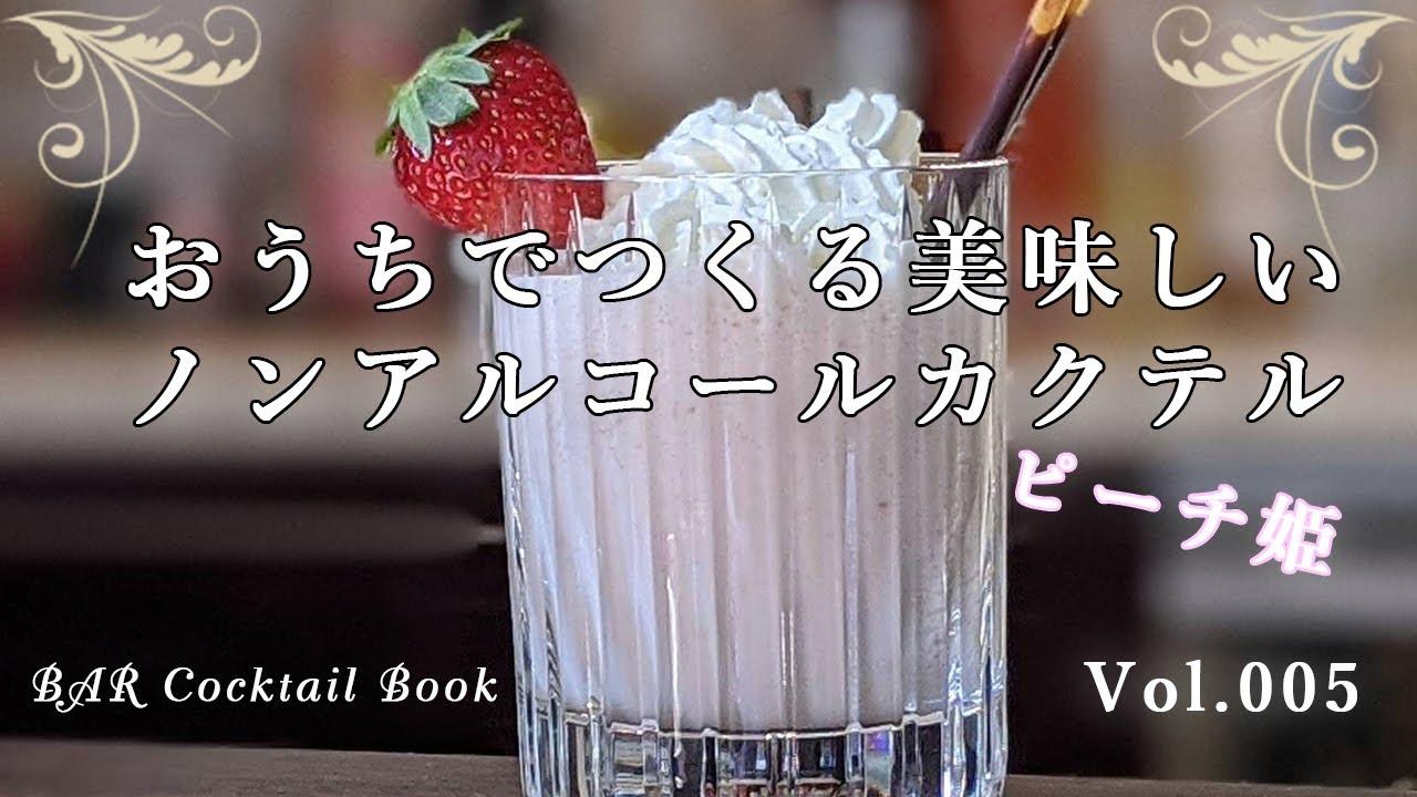 """[動画]<ノンアルコールカクテル>  """"おうちで作るおいしいジュースのピーチ姫(イチゴミルク)""""  Vol.005"""
