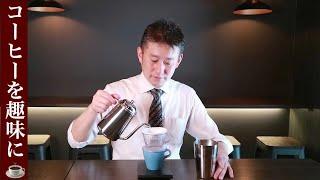 [動画]【コーヒーを趣味にしませんか?】 ご自宅での失敗しない珈琲の淹れ方を徹底解説 ジャパンカフェスクール校長が簡単な抽出方法を教えます