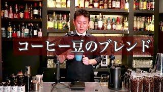 [動画]【簡単なコーヒー豆のブレンド方法】イメージしたコーヒーの味が作れる!! ジャパンカフェスクール