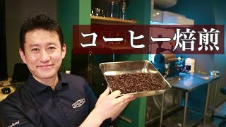 [動画]【コーヒー焙煎】コーヒー焙煎について語ってみました  ジャパンカフェスクール