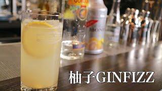[動画]【柚子ジンフィズ 】 作成動画 ジンフィズのアレンジカクテル ジャパンバーテンダースクール