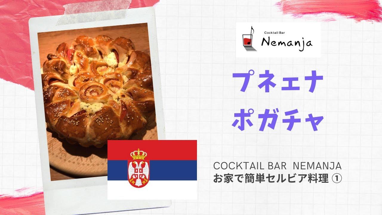 [動画]カクテルバー・ネマニャのおうちで簡単セルビア料理・1