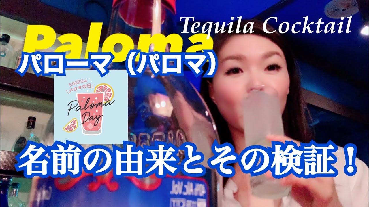 [動画]「名前の由来とその検証」祝・5/22パローマ(パロマ)の日!