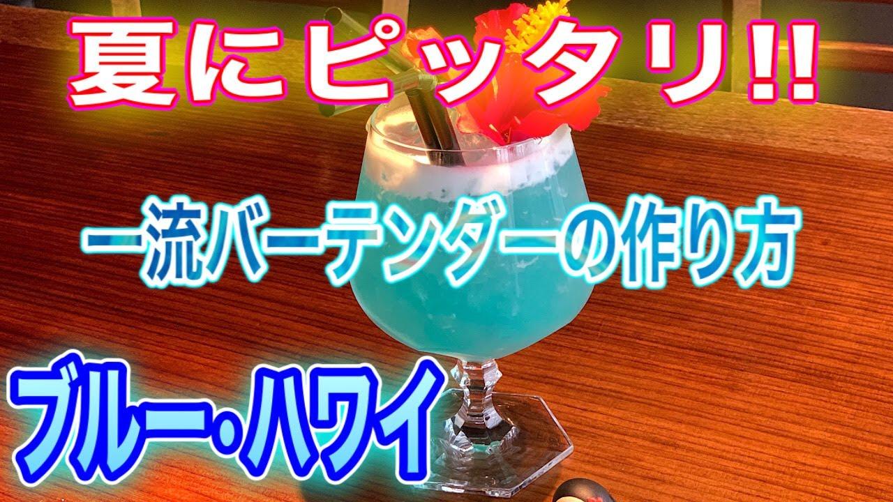 [動画]ブルー・ハワイ 夏にピッタリなカクテル 一流バーテンダーの作り方