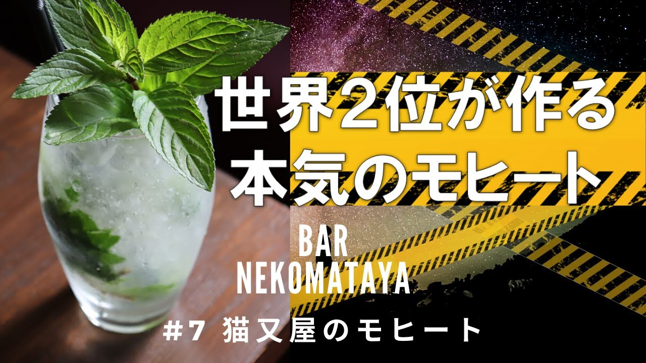 [動画]【世界大会2位が作る】日本人の味覚に合うアレンジモヒート <猫又屋のモヒート>