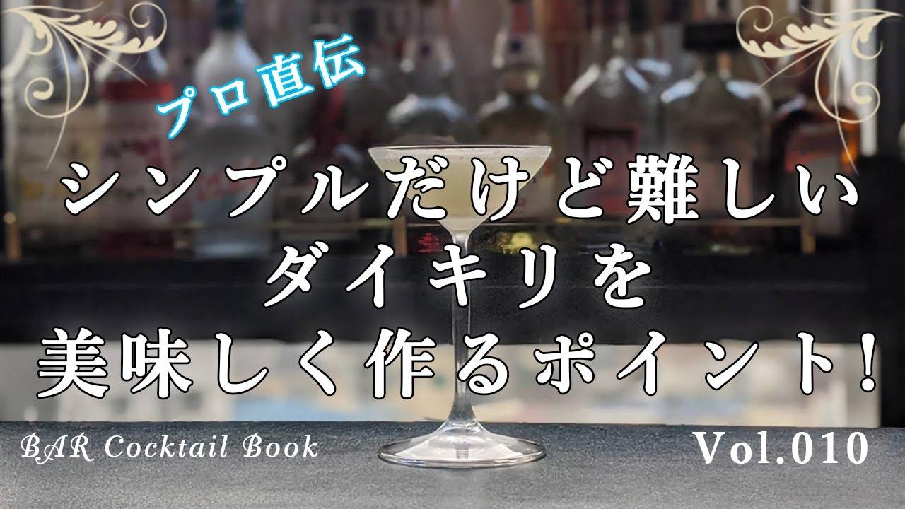 [動画]<ダイキリ> シンプルだけど難しい、ダイキリを美味しく作るポイント! Vol.010