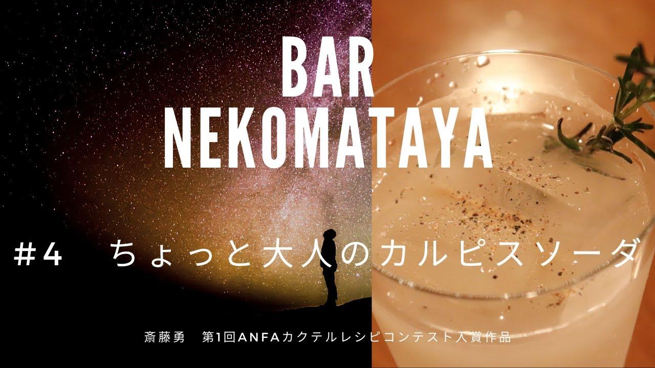 [動画]BAR猫又屋 カクテル大会入賞作品「ちょっと大人のカルピスソーダ」