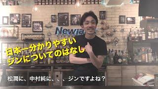 [動画]熊本弁バーテンダーによるジンのはなし