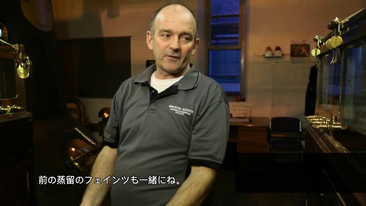 [動画]ブルックラディ 「研ぎ澄まされた蒸留」