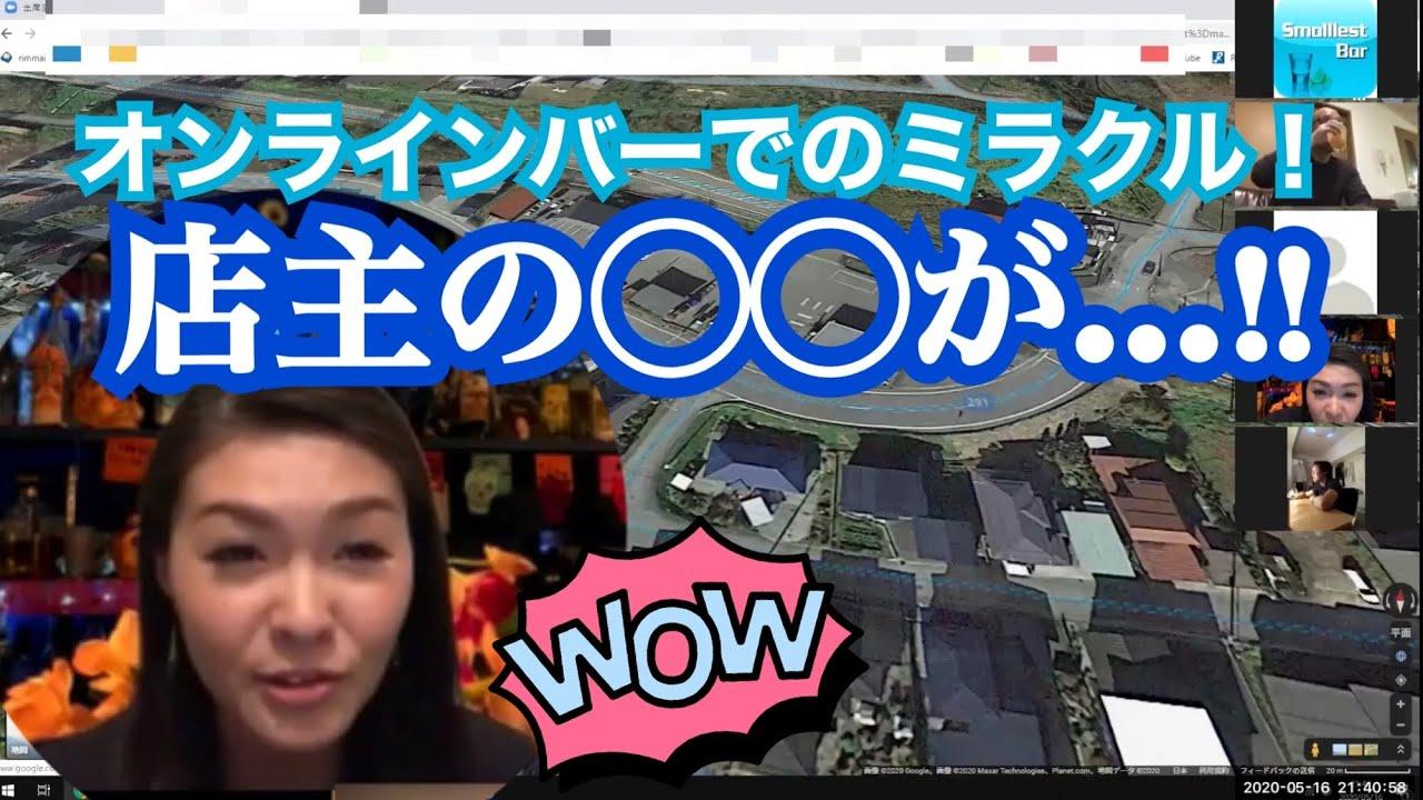 [動画]【オンラインバーで起きたミラクル】店主の◯◯が…!