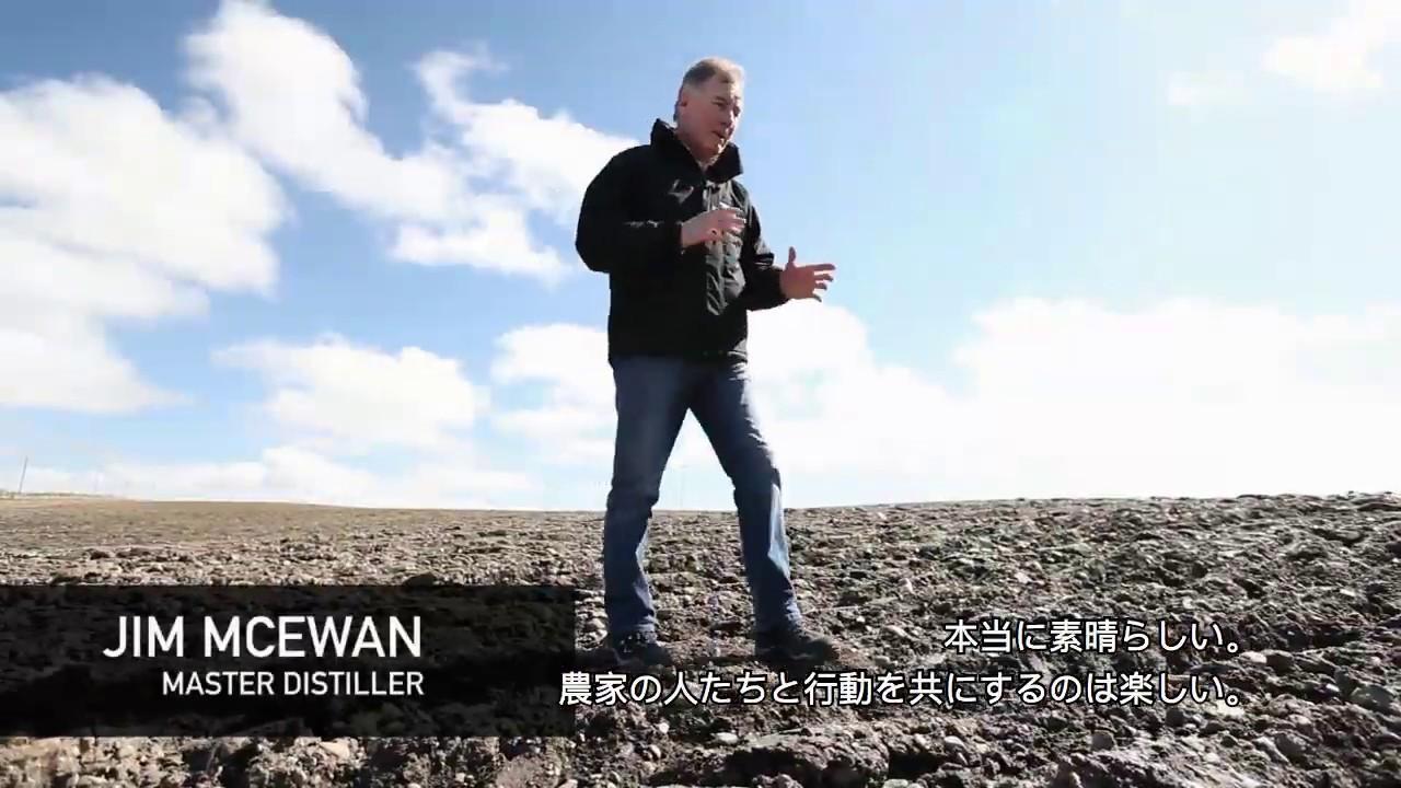 [動画]ブルックラディ「アイラ・バーレイ/アイラ島産大麦」