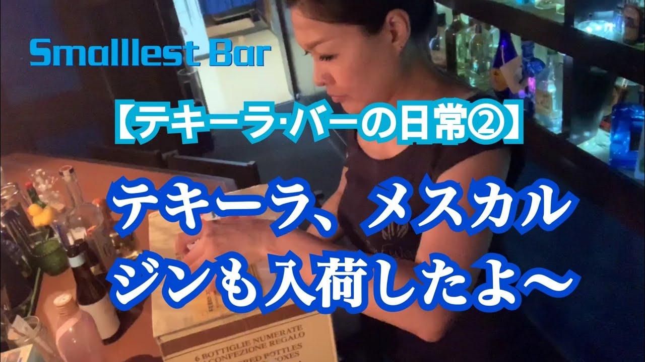 [動画]【テキーラ・バーの日常②】テキーラ、メスカル、ジンも入荷!