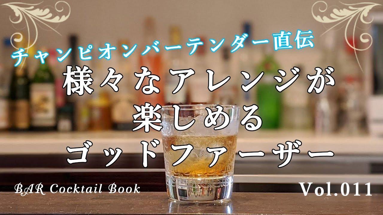 [動画]<ゴッドファーザー>こんな作り方が?ゴッドファーザーの新しい作り方&アレンジ方法  Vol.011