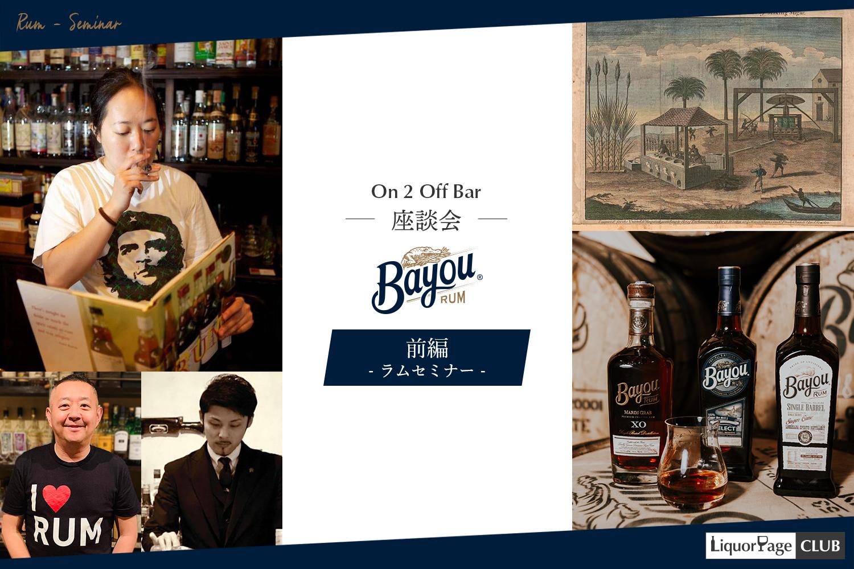 ラム酒の魅力とクラフトラム「BAYOU / バイユ」の楽しみ方 – 前編 – / On 2 Off Bar 座談会 No.7 (6/28〜YouTube配信)