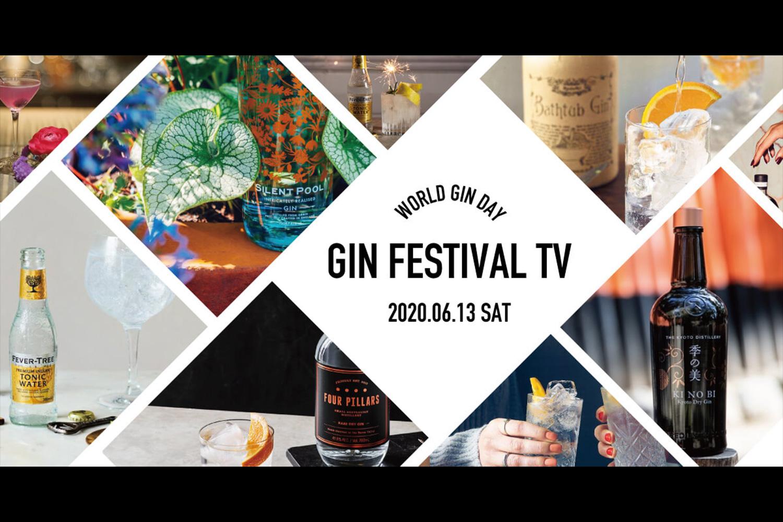 フィーバーツリー  × ジンフェスティバル TV (6/13Instagram無料配信)