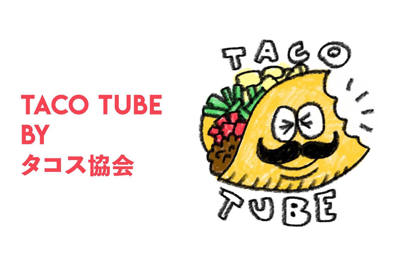 【TACO TUBE】タコス専門チャンネルby タコス協会