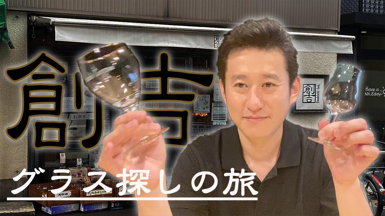 [動画]グラス探しの旅に出ます【世界的グラス屋の創吉】をご紹介します  ジャパンバーテンダースクール