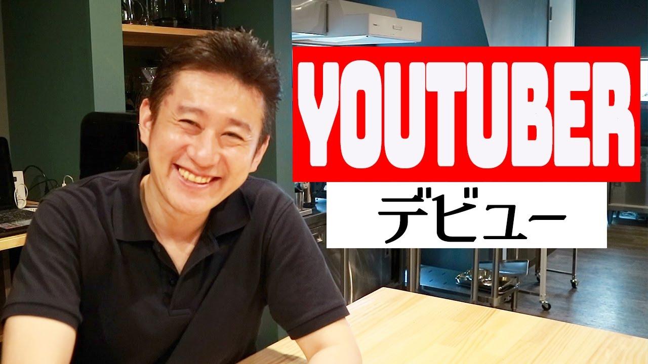 [動画]【今更ですがYouTuberになります】 今後のYouTube活動の応援よろしくお願いします!! ジャパンバーテンダースクール