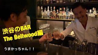 [動画]ばってん中村の【The Bellwood】編