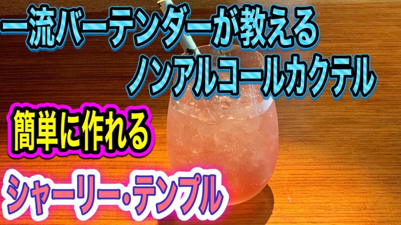 [動画]【シャーリー・テンプル】 簡単に作れるノンアルコールカクテル モクテル