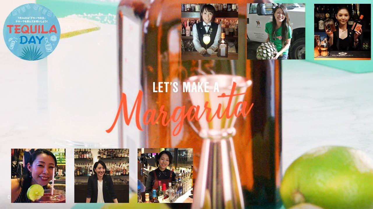 [動画]LET'S MAKE A Cointreau Margarita/7名の女性バーテンダーが紹介するコアントロー・マルガリータ