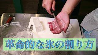 [動画]【教えたくない秘密の氷の割り方】 なぜ今まで思いつかなかったのか?と思う氷の割り方を大公開します