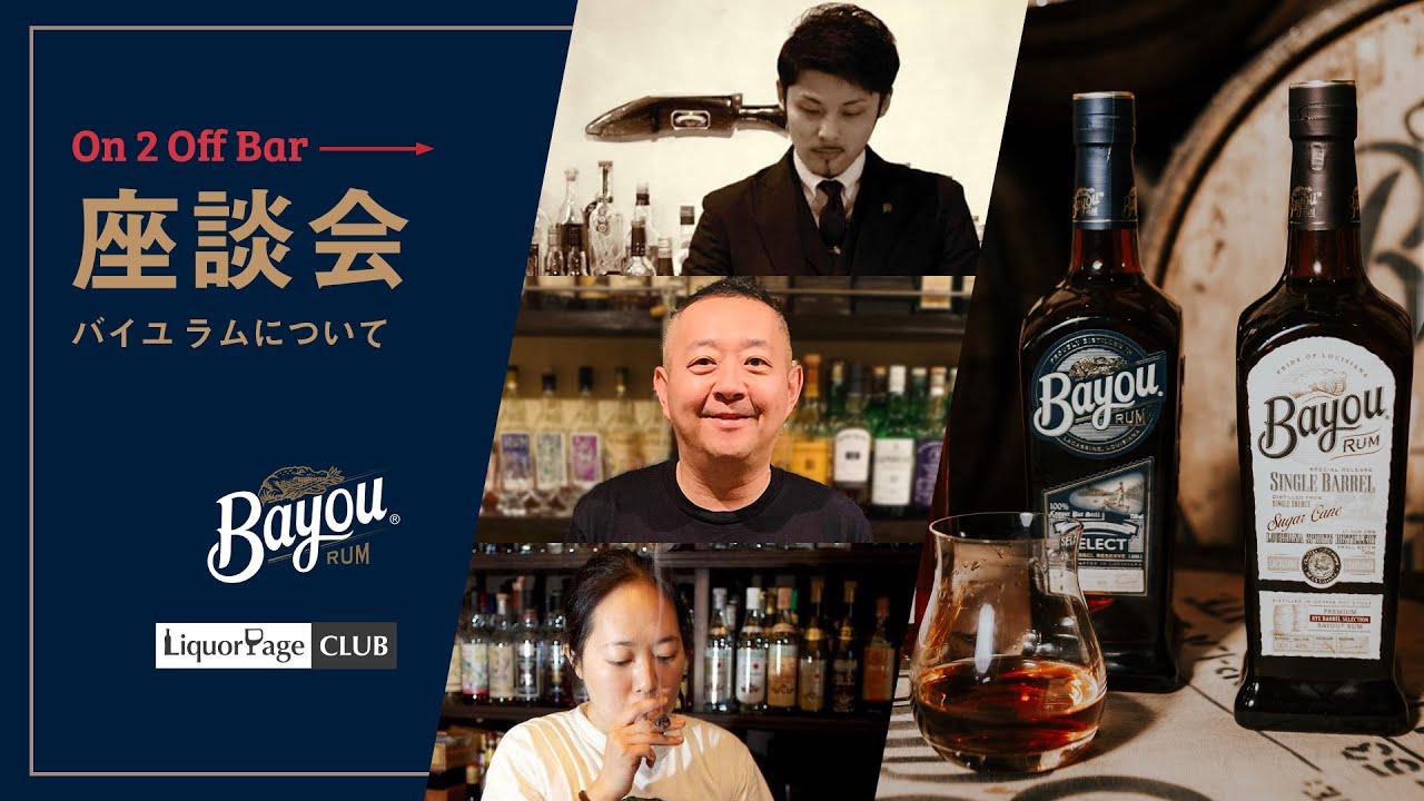 [動画]ラム酒の魅力とクラフトラム「BAYOU / バイユ」の楽しみ方 – 後編 – / On 2 Off Bar 座談会 No.7
