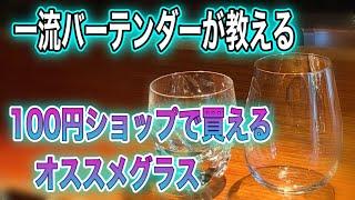 [動画]100円ショップで買えるオススメグラス 一流バーテンダーが教える