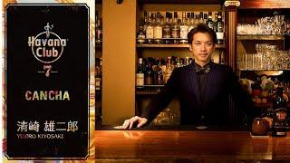 [動画]『JAPANESE CANCHA』清崎雄二郎さん(Bar LIBRE)