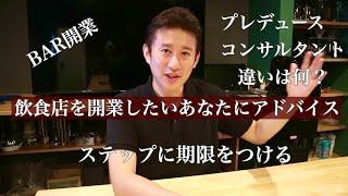 [動画]【BAR開業をしたいあなたへアドバイス】 ジャパンバーテンダースクール