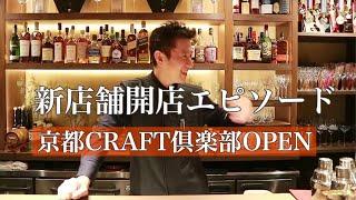 [動画]飲食店開店時の心構え【京都BAR・CRAFT倶楽部】オープン お店をやりたい方必見!!