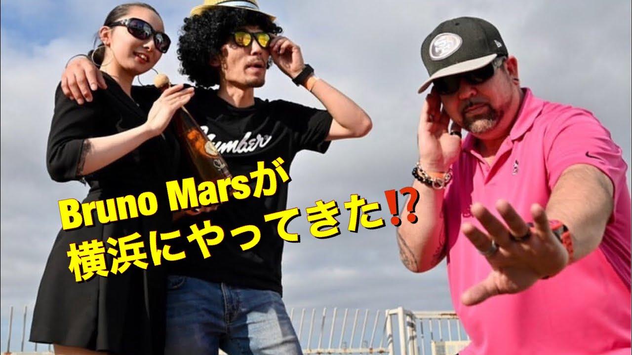 [動画]Bruno marsが横浜にやってきた!?