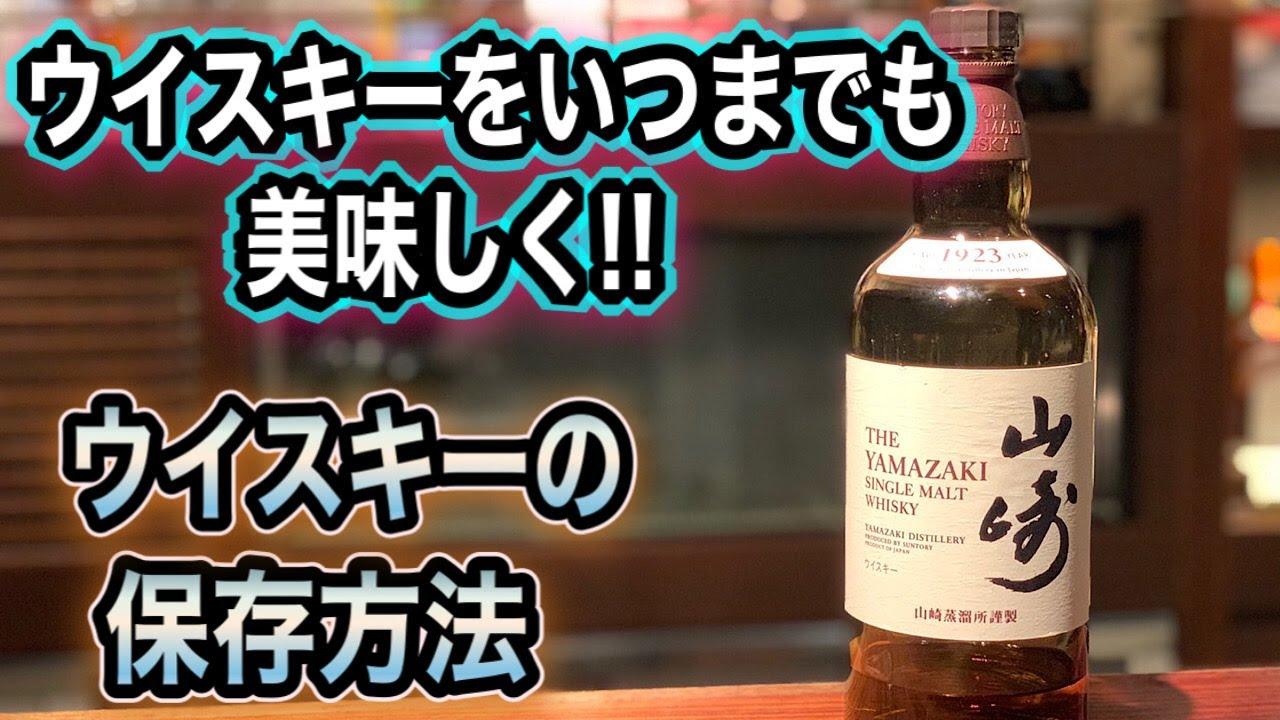 [動画]美味しいウイスキーの保存方法 ウイスキーをいつまでも美味しく!一流バーテンダーが教える