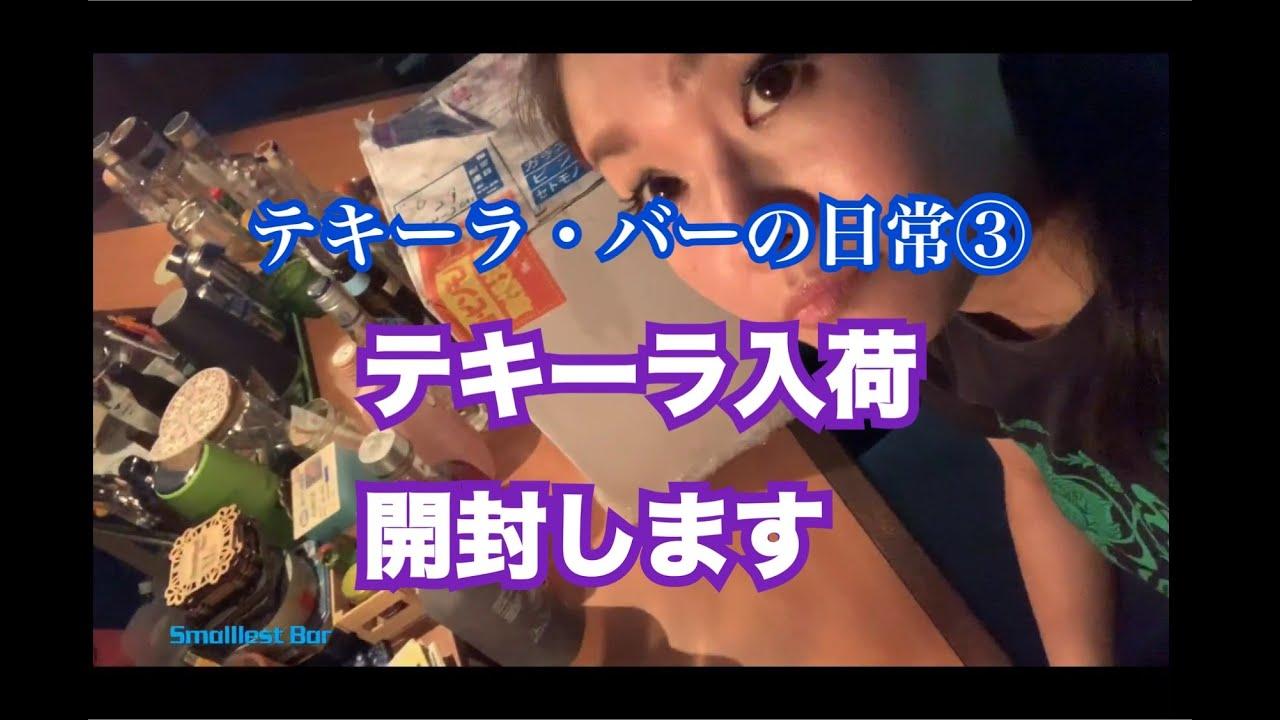 [動画]【テキーラ・バーの日常③】テキーラ入荷(信濃屋さん編)