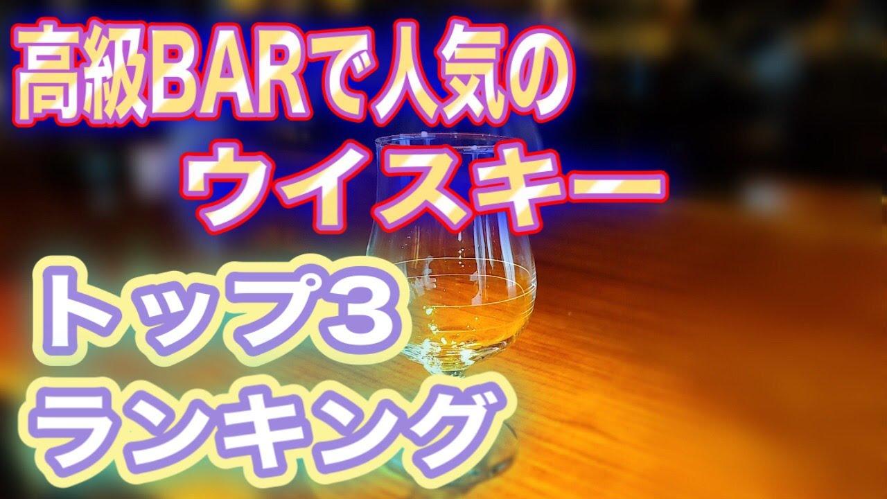 [動画]高級BARウイスキー人気ランキング トップ3
