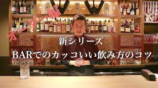 [動画]新シリーズ【BARでのカッコいい飲み方のコツ】 ジャパンバーテンダースクール