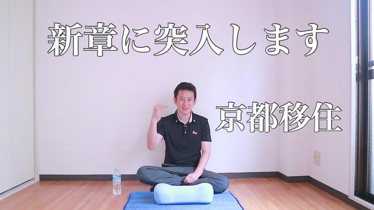 [動画]新たな挑戦の場所は[京都]です 新店舗オープン発表 【CRAFT倶楽部京都】