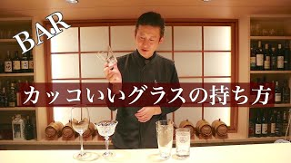 [動画]【カッコいいグラスの持ち方】 ジャパンバーテンダースクール