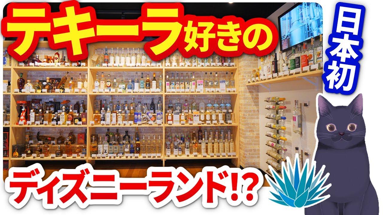 [動画]【日本初!! 国内唯一】 メキシコ蒸留酒専門の展示ギャラリーとは?