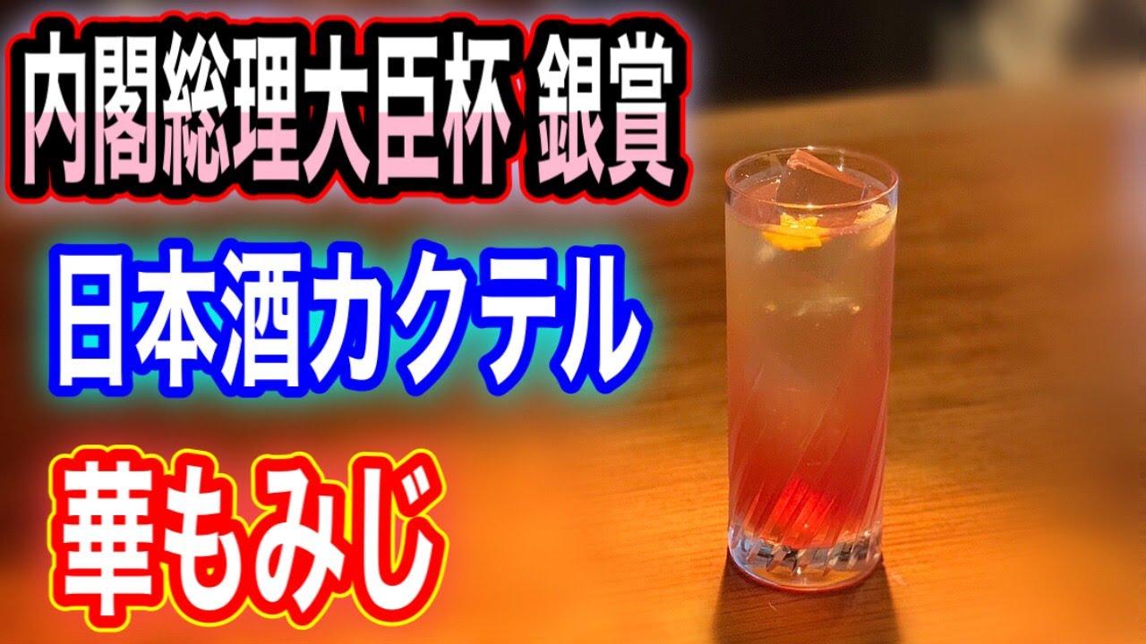 [動画]【華もみじ】日本酒カクテル 2004年内閣総理大臣杯 銀賞カクテル 宮崎氏オリジナルカクテル