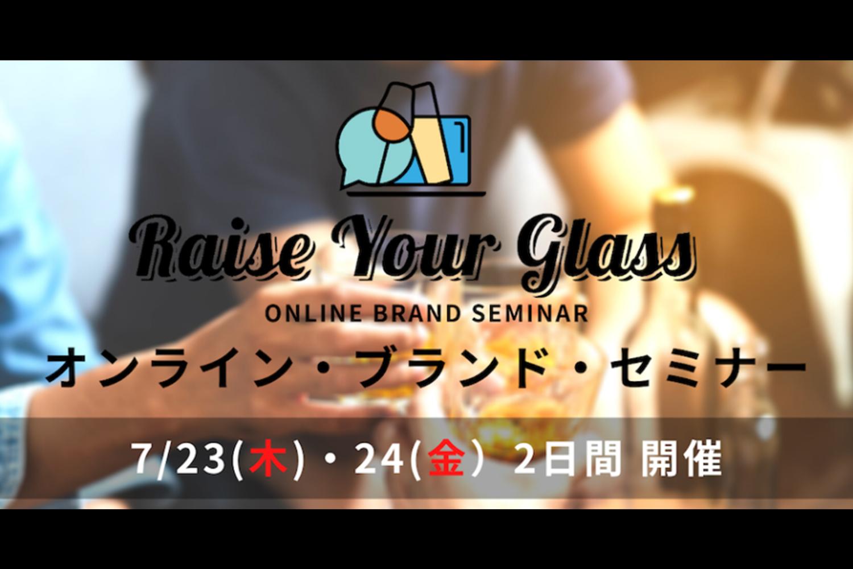 オンライン・ブランド・セミナー「RAISE YOUR GLASS」