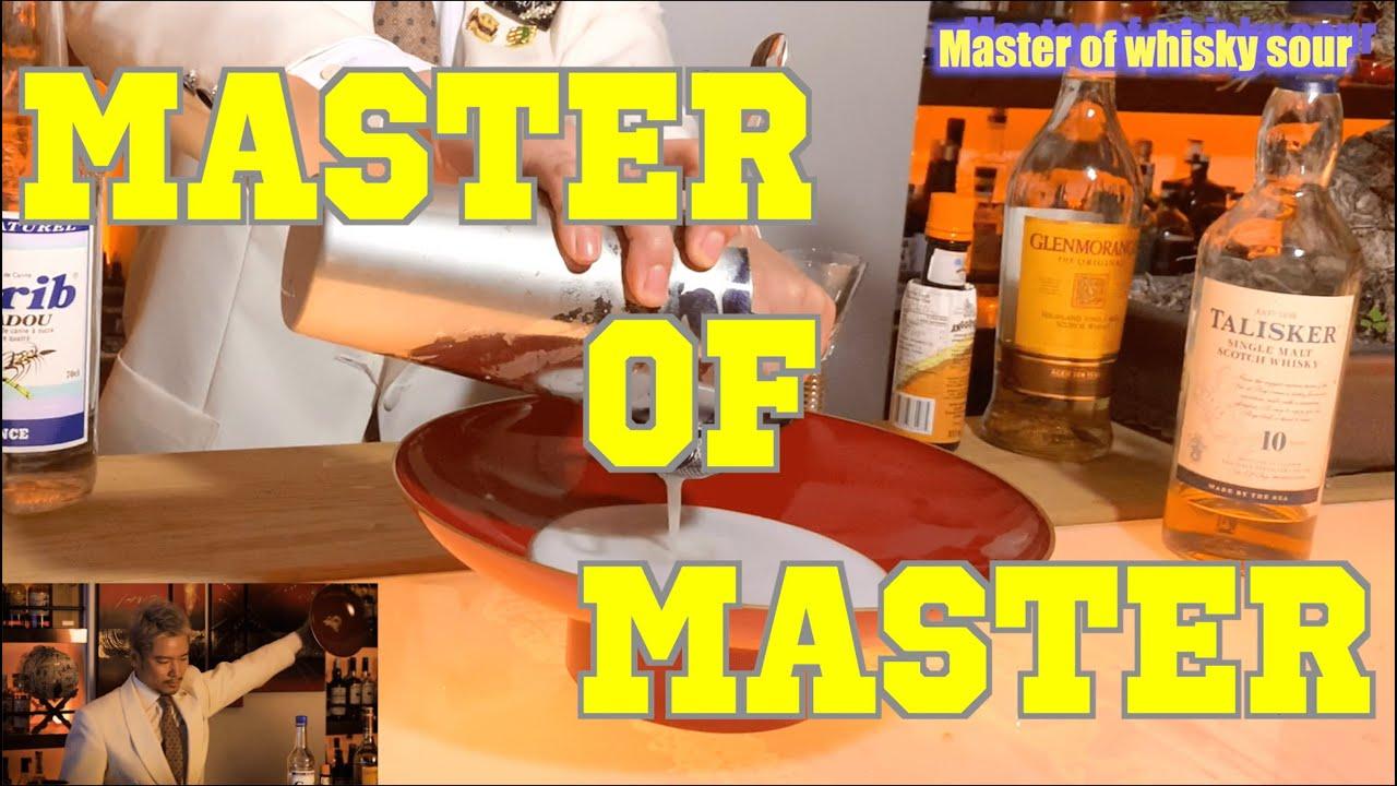 [動画]【Master of whisky sour】マスターオブウイスキーサワー