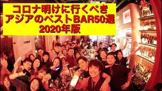 [動画]2020年版【アジアのベストBAR50選】 #BAR  #カクテル #アジアベストBAR50