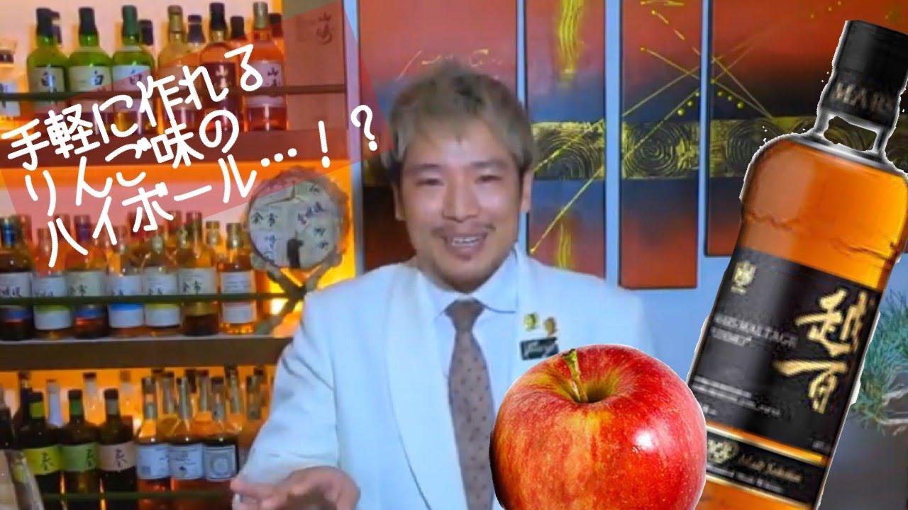 [動画]【自宅で簡単】越百で作るワンランク上のオリジナルハイボール