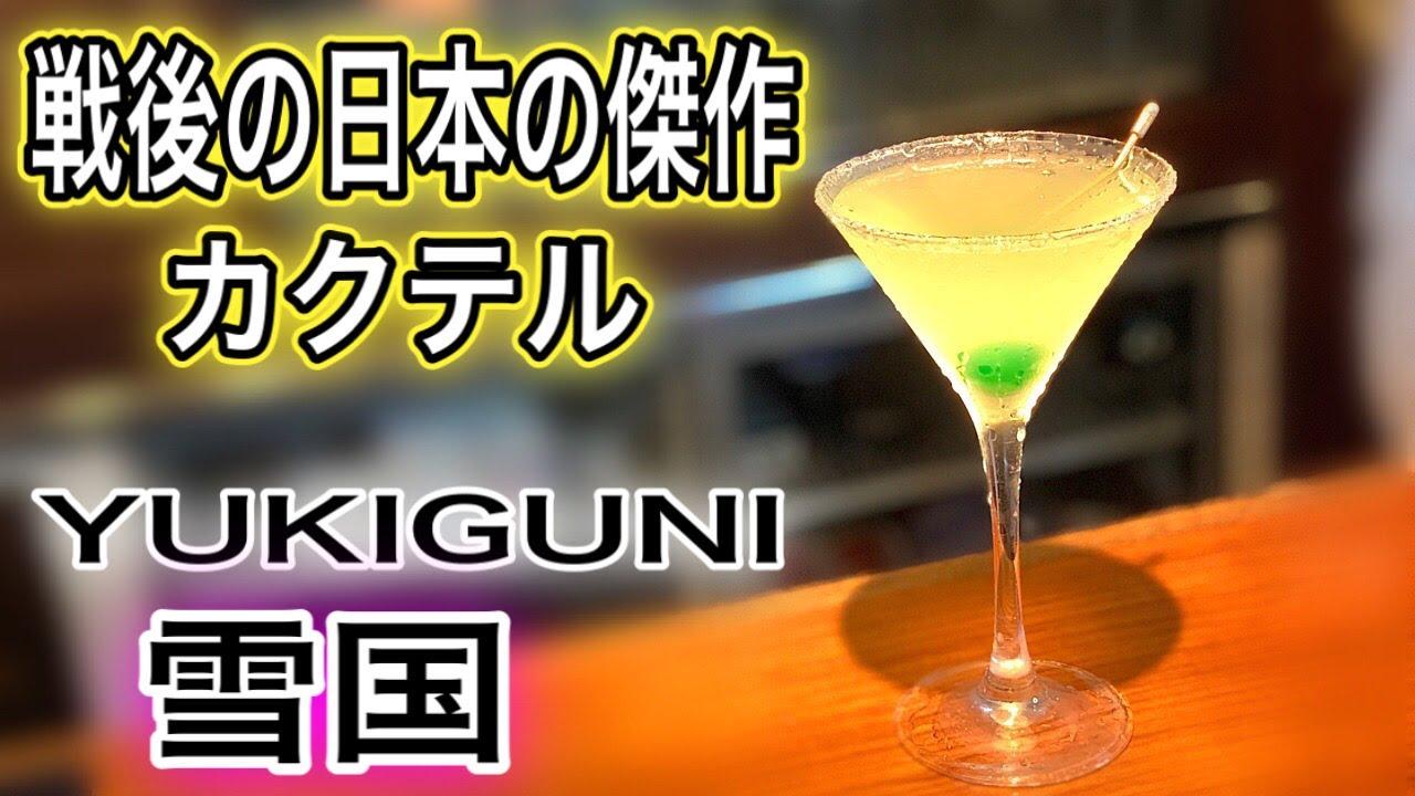[動画]雪国 YUKIGUNI 日本の傑作カクテル
