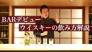 [動画]【ウイスキーの飲み方解説・初級編】BARデビューしたい方必見です   ジャパンバーテンダースクール