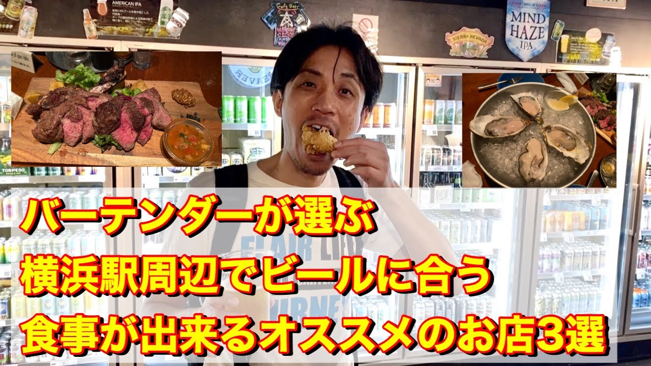 [動画]バーテンダーが選ぶ 横浜駅周辺のビールに合う食事が出来るオススメのお店3選