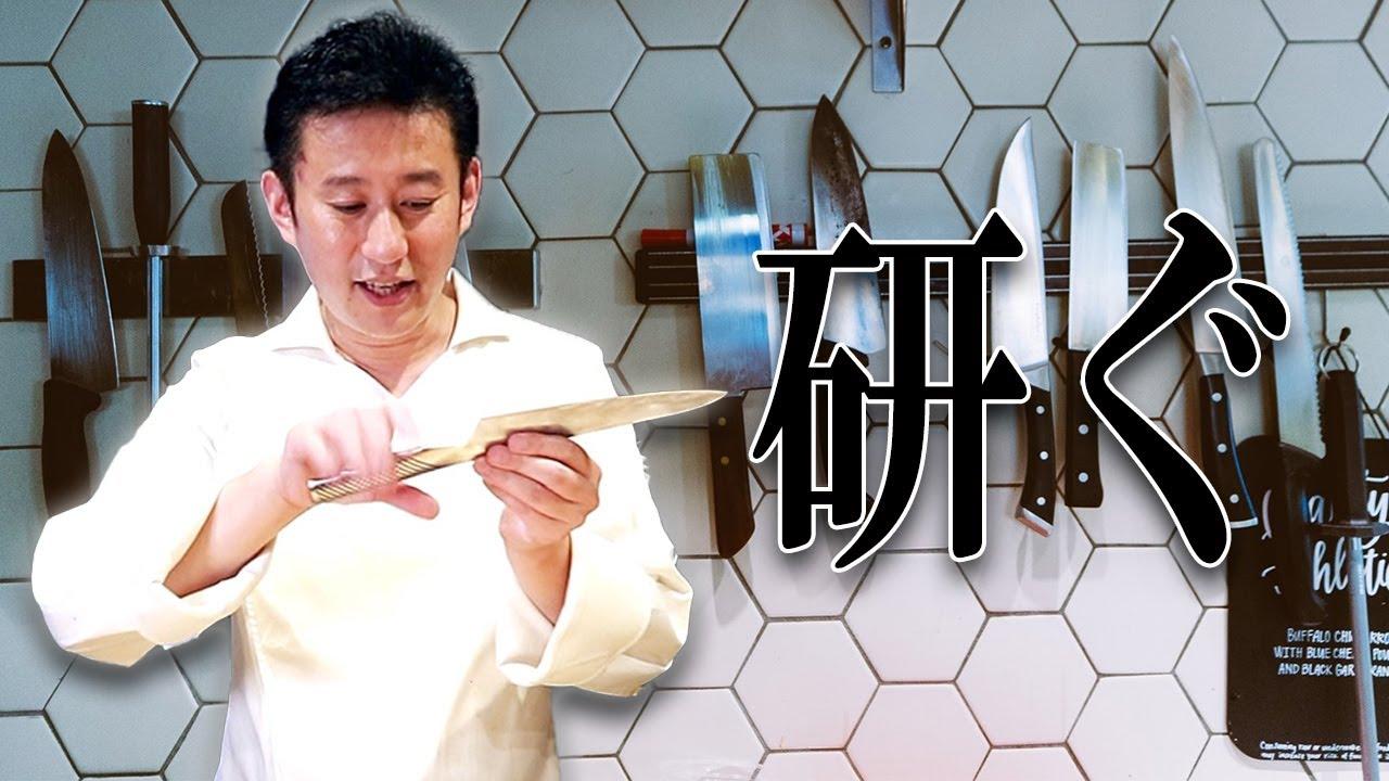 [動画]プロの教える【包丁の研ぎ方】 ジャパンバーテンダースクール・ジャパンカフェスクール