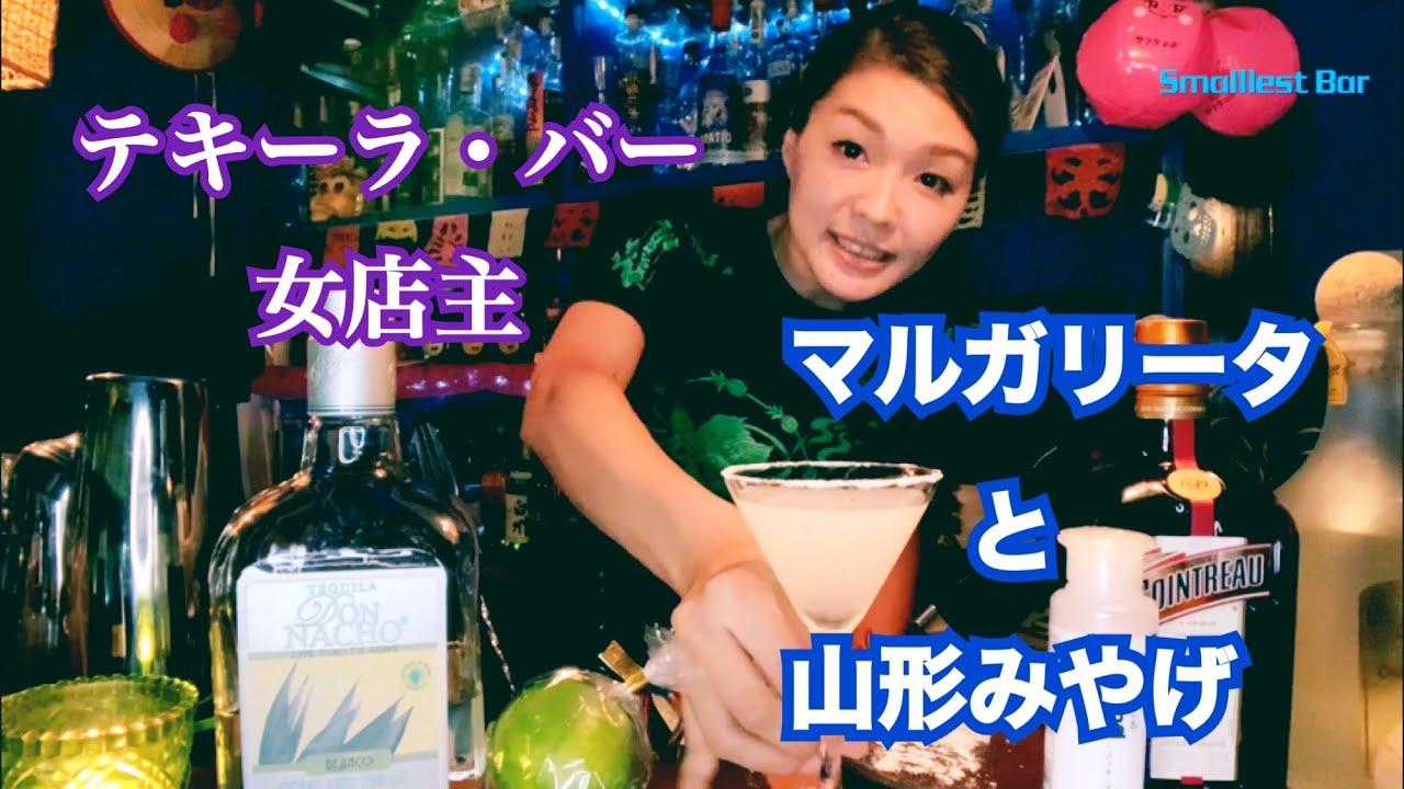 [動画]テキーラ・バー女店主が、山形みやげをつまみながら、マルガリータを作って飲む