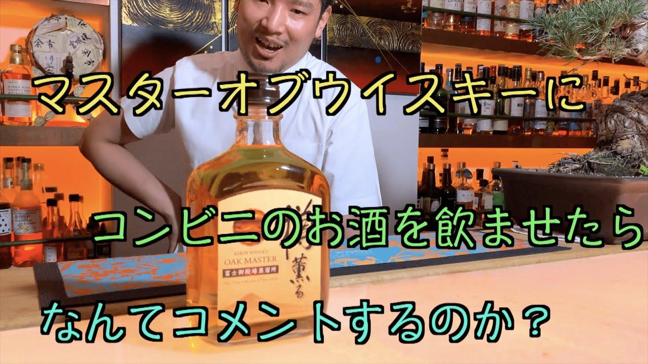 [動画]【コスパ最強】コンビニに売られてるウイスキーを飲ませてみた‼︎